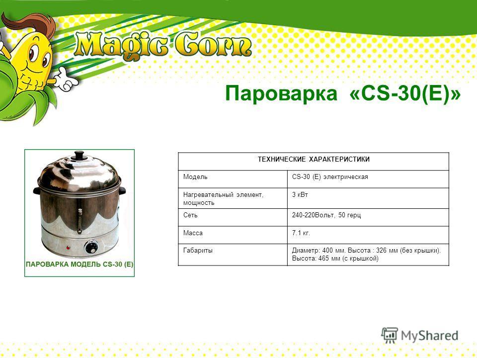Пароварка «CS-30(Е)» ТЕХНИЧЕСКИЕ ХАРАКТЕРИСТИКИ МодельCS-30 (E) электрическая Нагревательный элемент, мощность 3 кВт Сеть240-220Вольт, 50 герц Масса7.1 кг. ГабаритыДиаметр: 400 мм. Высота : 326 мм (без крышки). Высота: 465 мм (с крышкой)