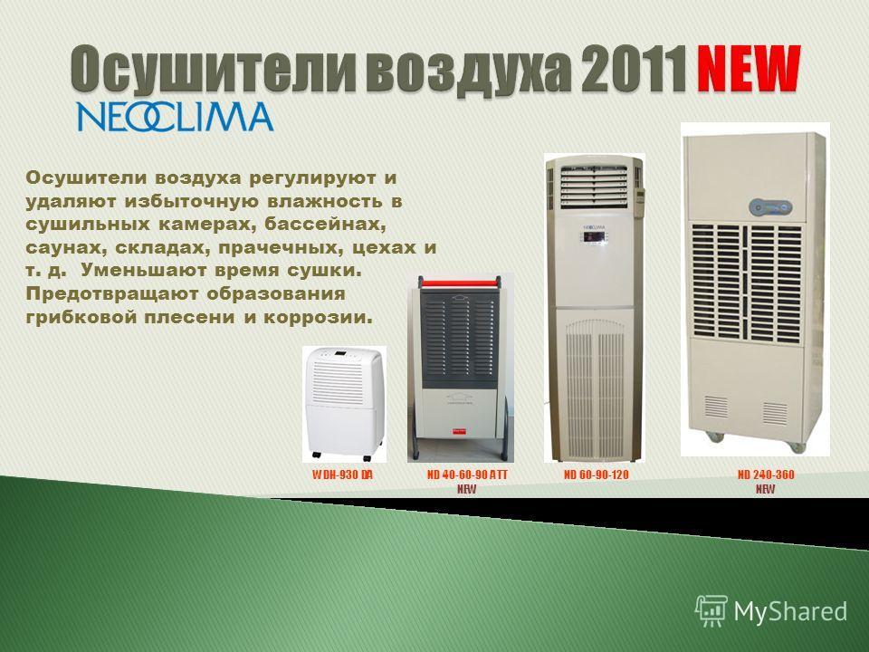 Осушители воздуха регулируют и удаляют избыточную влажность в сушильных камерах, бассейнах, саунах, складах, прачечных, цехах и т. д. Уменьшают время сушки. Предотвращают образования грибковой плесени и коррозии. WDH-930 DAND 40-60-90 ATT NEW ND 60-9