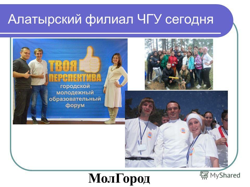 Алатырский филиал ЧГУ сегодня МолГород