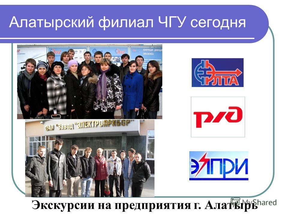 Алатырский филиал ЧГУ сегодня Экскурсии на предприятия г. Алатырь