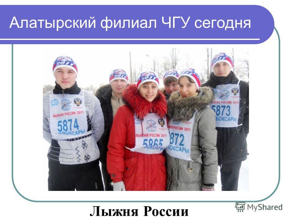 Алатырский филиал ЧГУ сегодня Лыжня России