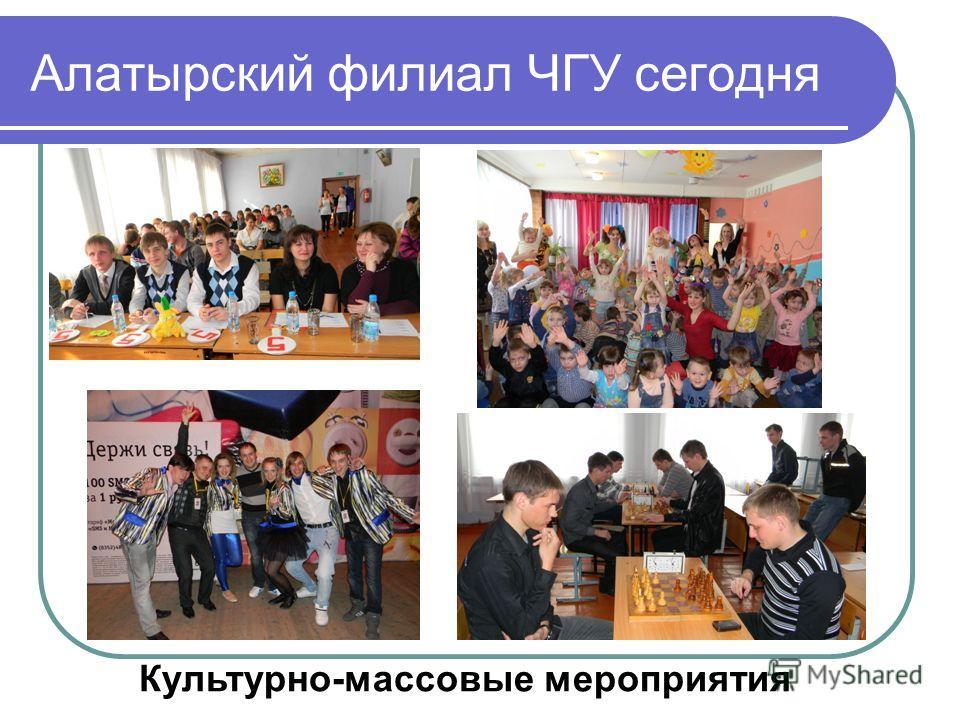 Алатырский филиал ЧГУ сегодня Культурно-массовые мероприятия