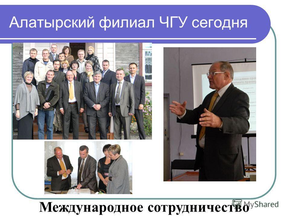 Алатырский филиал ЧГУ сегодня Международное сотрудничество