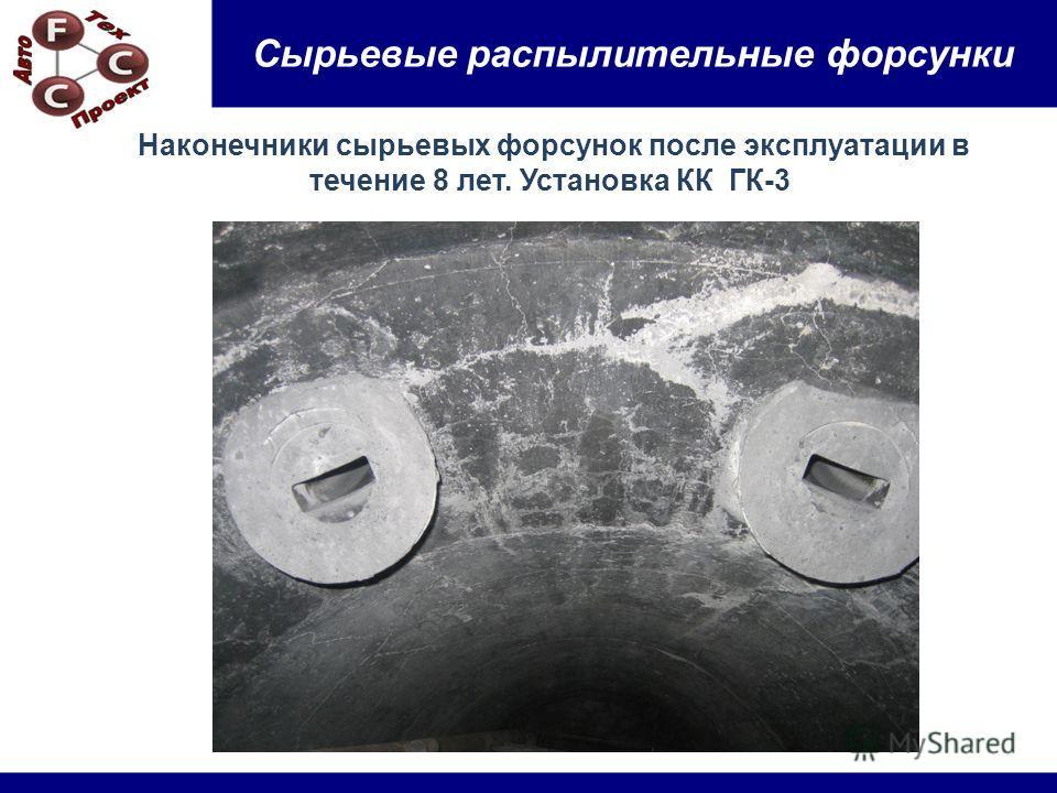 Наконечники сырьевых форсунок после эксплуатации в течение 8 лет. Установка КК ГК-3 Сырьевые распылительные форсунки