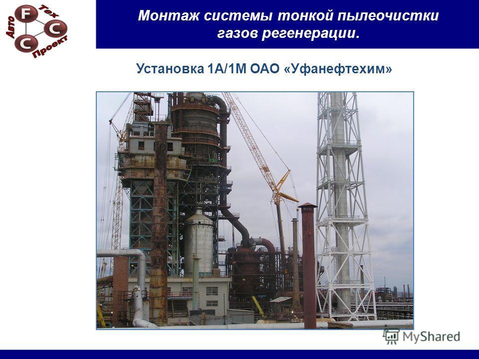 Монтаж системы тонкой пылеочистки газов регенерации. Установка 1А/1М ОАО «Уфанефтехим»