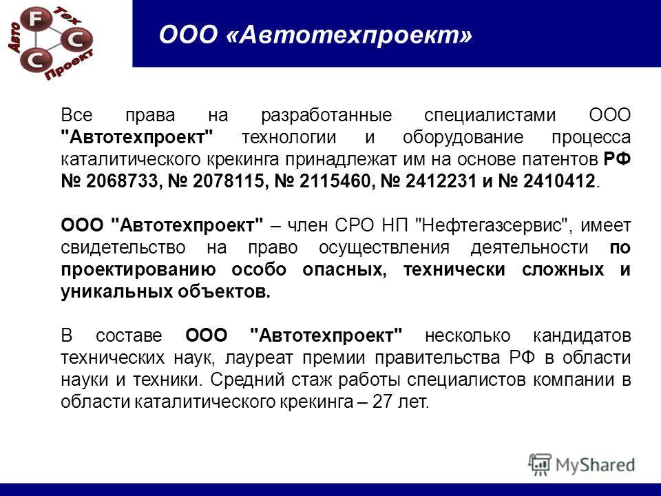 ООО «Автотехпроект» Все права на разработанные специалистами ООО