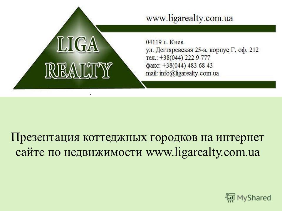 Презентация коттеджных городков на интернет сайте по недвижимости www.ligarealty.com.ua