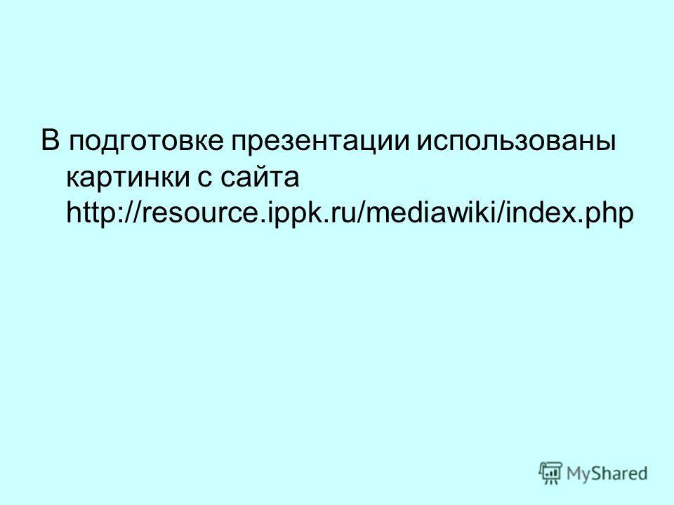 В подготовке презентации использованы картинки с сайта http://resource.ippk.ru/mediawiki/index.php