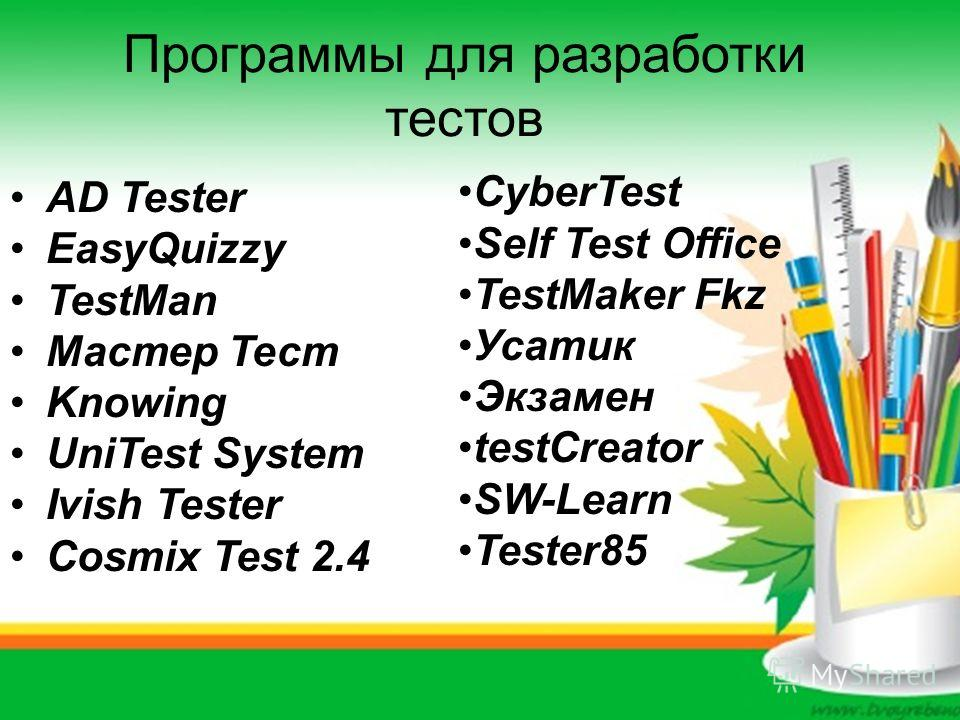 Программы для разработки тестов AD Tester EasyQuizzy TestMan Мастер Тест Knowing UniTest System Ivish Tester Cosmix Test 2.4 CyberTest Self Test Office TestMaker Fkz Усатик Экзамен testCreator SW-Learn Tester85