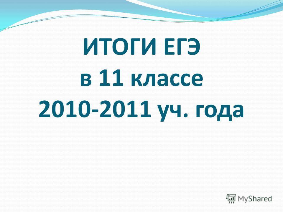ИТОГИ ЕГЭ в 11 классе 2010-2011 уч. года