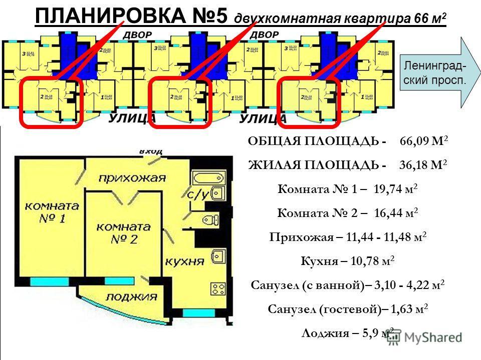ПЛАНИРОВКА 5 двухкомнатная квартира 66 м 2 ОБЩАЯ ПЛОЩАДЬ - 66,09 М 2 ЖИЛАЯ ПЛОЩАДЬ - 36,18 М 2 Комната 1 – 19,74 м 2 Комната 2 – 16,44 м 2 Прихожая – 11,44 - 11,48 м 2 Кухня – 10,78 м 2 Санузел (с ванной)– 3,10 - 4,22 м 2 Санузел (гостевой)– 1,63 м 2
