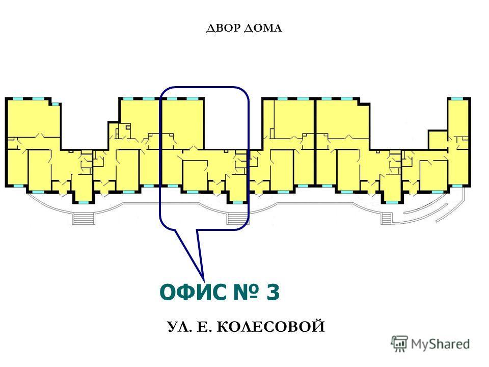 ОФИС 3 ДВОР ДОМА УЛ. Е. КОЛЕСОВОЙ