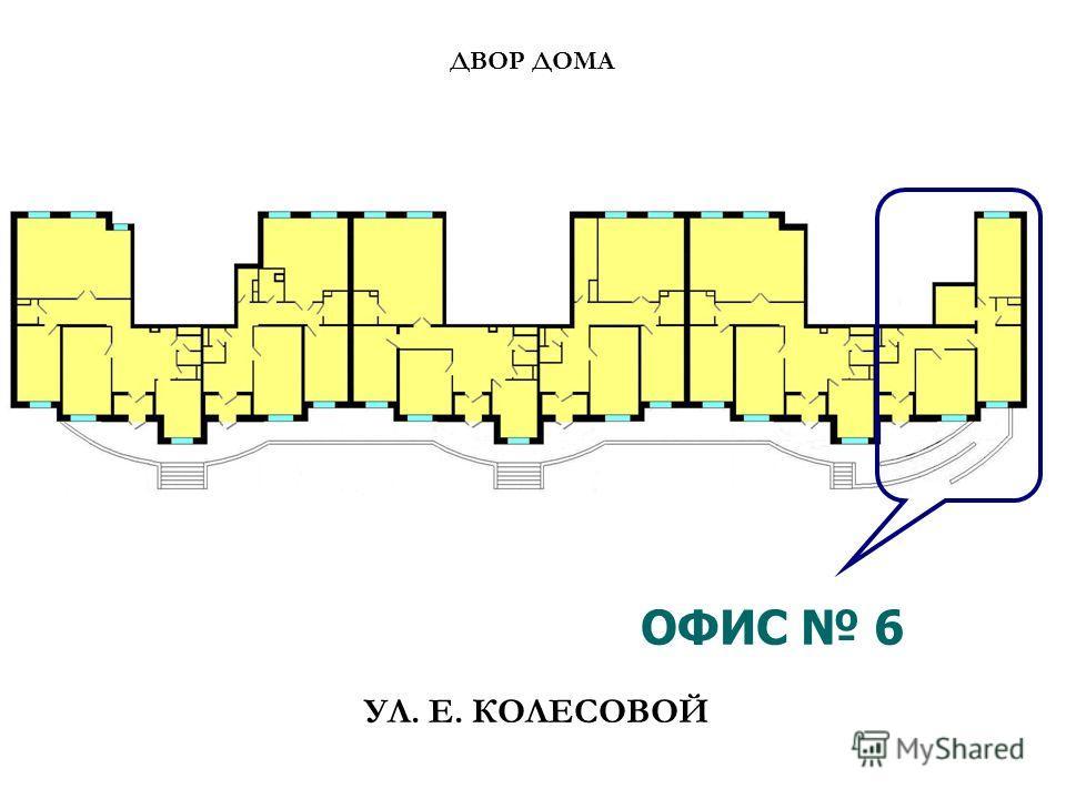 ОФИС 6 ДВОР ДОМА УЛ. Е. КОЛЕСОВОЙ