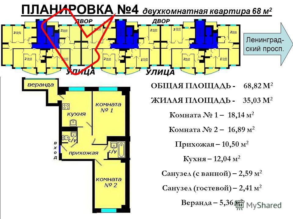 ПЛАНИРОВКА 4 двухкомнатная квартира 68 м 2 ОБЩАЯ ПЛОЩАДЬ - 68,82 М 2 ЖИЛАЯ ПЛОЩАДЬ - 35,03 М 2 Комната 1 – 18,14 м 2 Комната 2 – 16,89 м 2 Прихожая – 10,50 м 2 Кухня – 12,04 м 2 Санузел (с ванной) – 2,59 м 2 Санузел (гостевой) – 2,41 м 2 Веранда – 5,