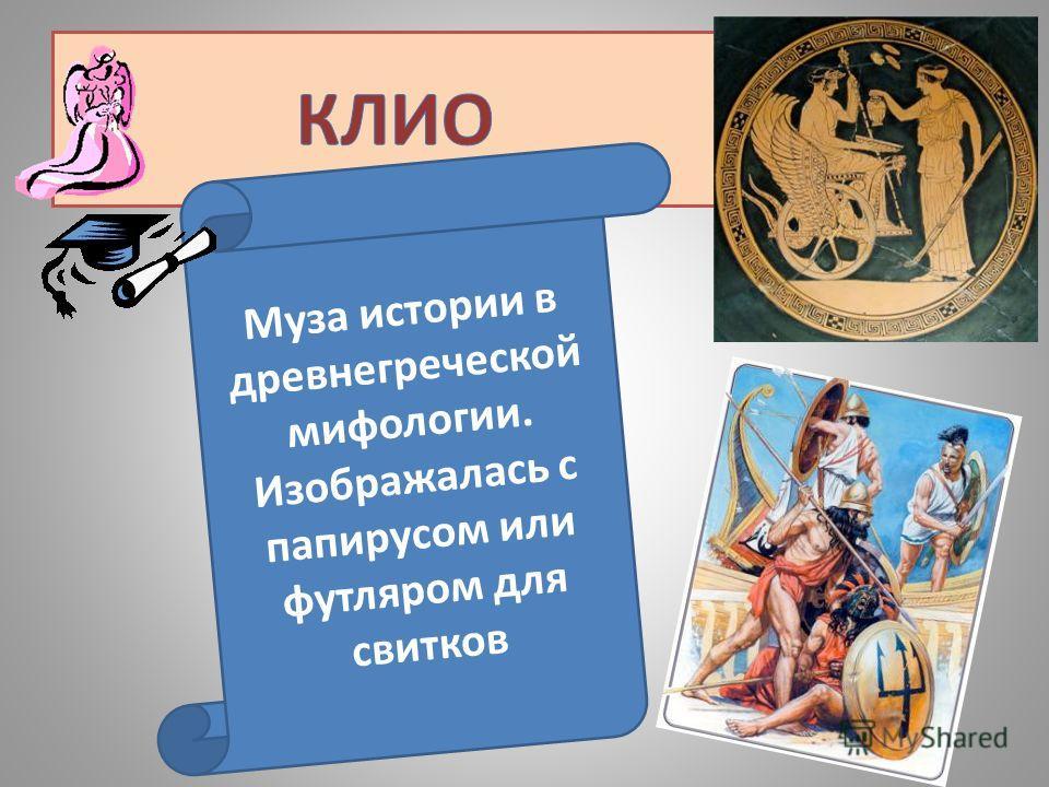 Муза истории в древнегреческой мифологии. Изображалась с папирусом или футляром для свитков
