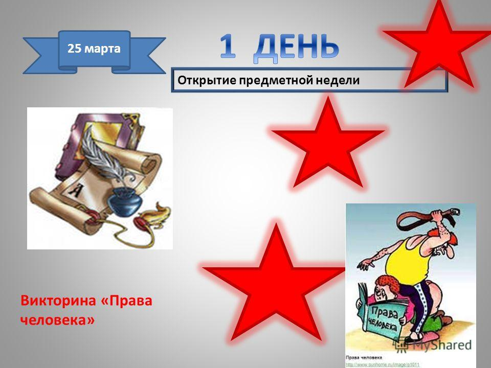 Открытие предметной недели 25 марта Викторина «Права человека»