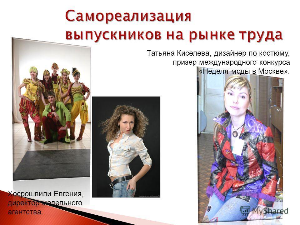 Хосрошвили Евгения, директор модельного агентства. Татьяна Киселева, дизайнер по костюму, призер международного конкурса «Неделя моды в Москве».