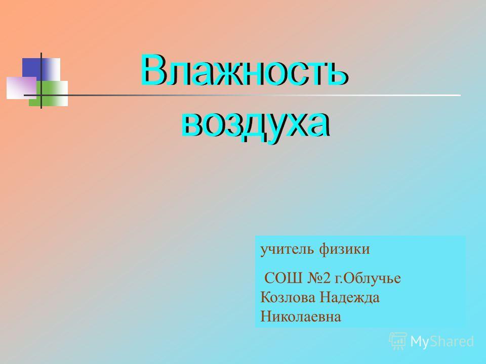 учитель физики СОШ 2 г.Облучье Козлова Надежда Николаевна