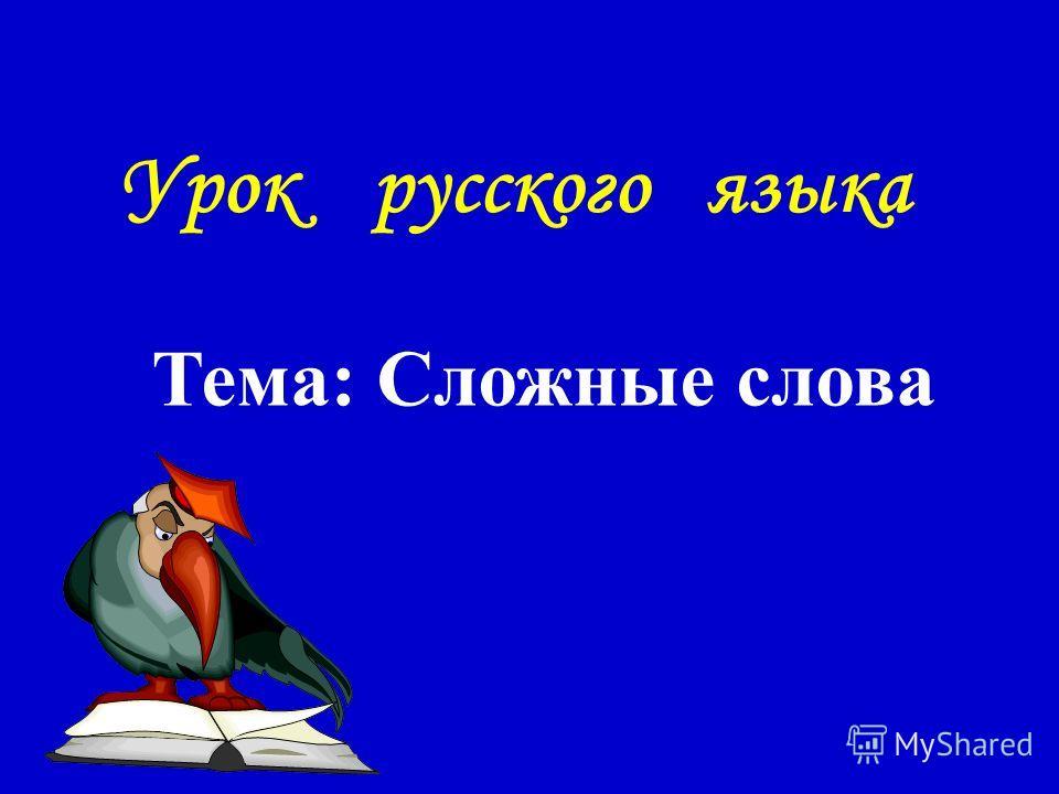 Урок русского языка Тема: Сложные слова