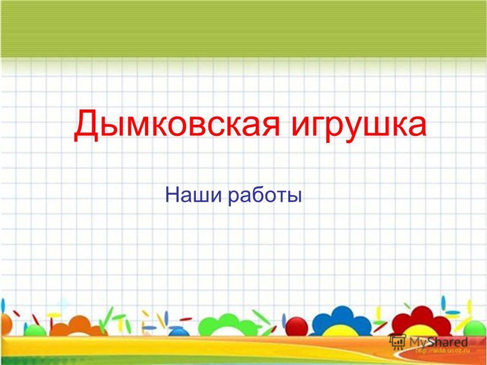 Дымковская игрушка Наши работы