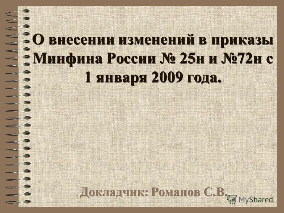1 О внесении изменений в приказы Минфина России 25н и 72н с 1 января 2009 года.