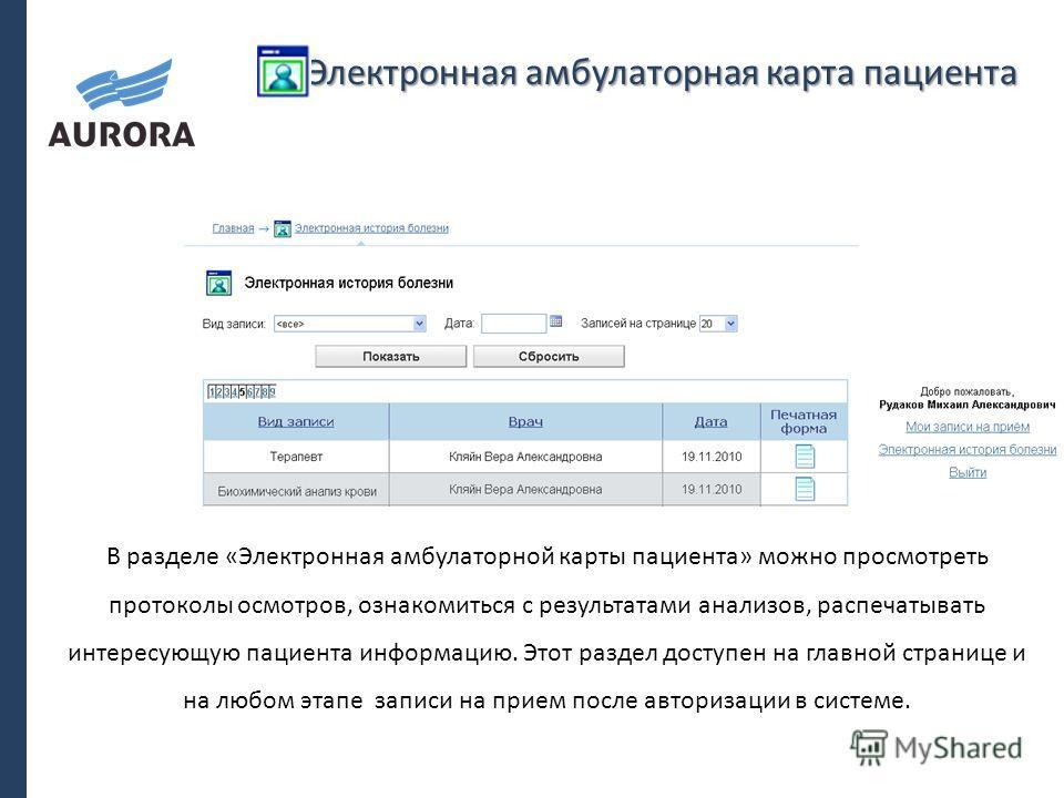 Электронная амбулаторная карта пациента В разделе «Электронная амбулаторной карты пациента» можно просмотреть протоколы осмотров, ознакомиться с результатами анализов, распечатывать интересующую пациента информацию. Этот раздел доступен на главной ст