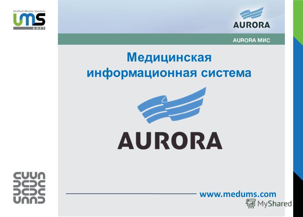 Медицинская информационная система www.medums.com