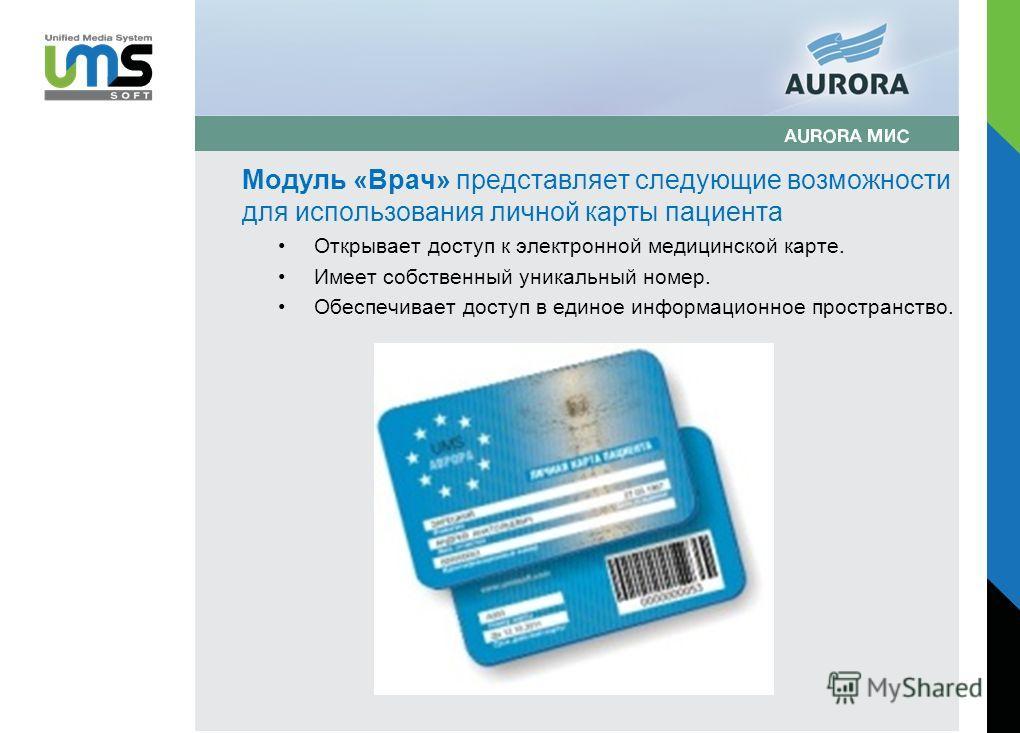 Модуль «Врач» представляет следующие возможности для использования личной карты пациента Открывает доступ к электронной медицинской карте. Имеет собственный уникальный номер. Обеспечивает доступ в единое информационное пространство.