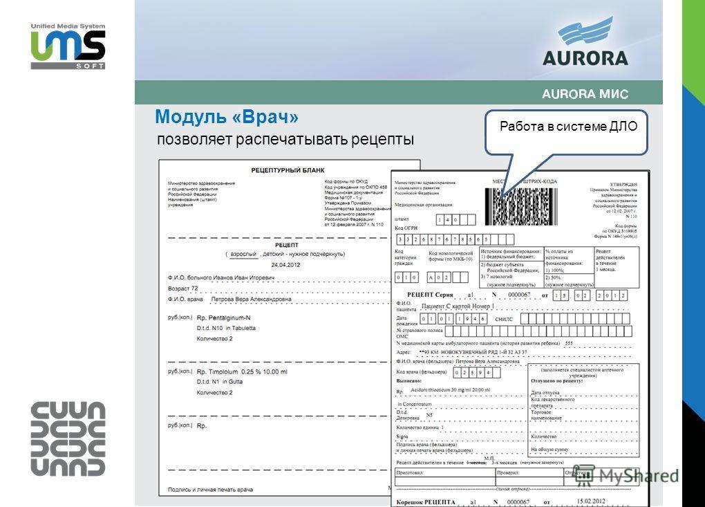 Модуль «Врач» позволяет распечатывать рецепты Работа в системе ДЛО