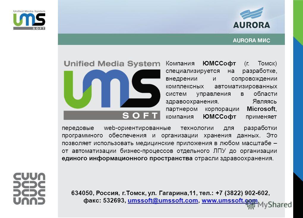 Компания ЮМССофт (г. Томск) специализируется на разработке, внедрении и сопровождении комплексных автоматизированных систем управления в области здравоохранения. Являясь партнером корпорации Microsoft, компания ЮМССофт применяет передовые web-ориенти