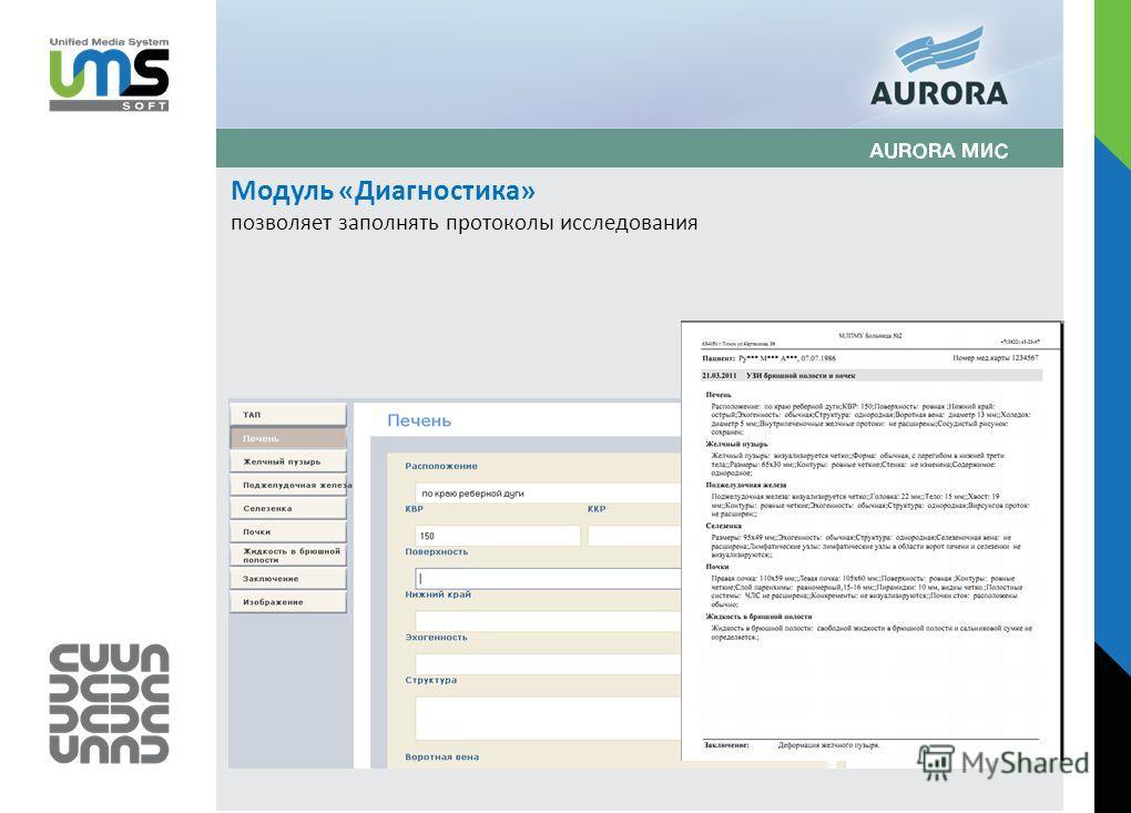 Модуль «Диагностика» позволяет заполнять протоколы исследования