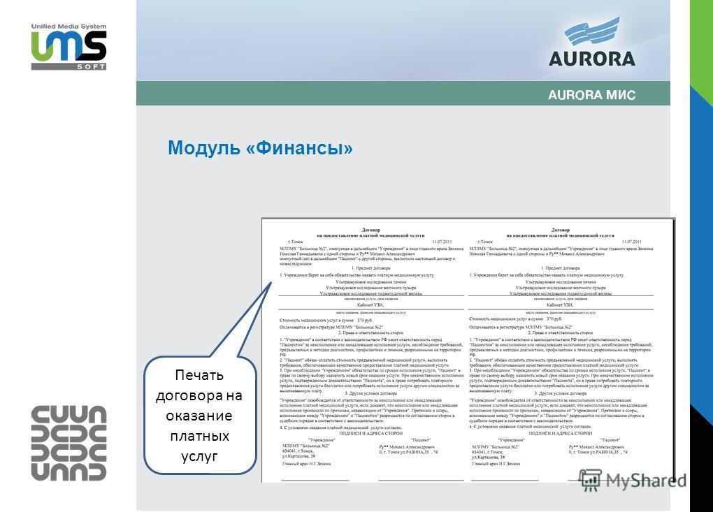 Печать договора на оказание платных услуг Модуль «Финансы»