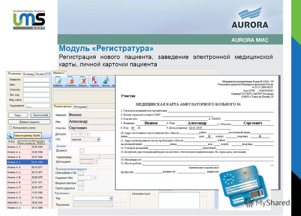 Модуль «Регистратура» Регистрация нового пациента, заведение электронной медицинской карты, личной карточки пациента