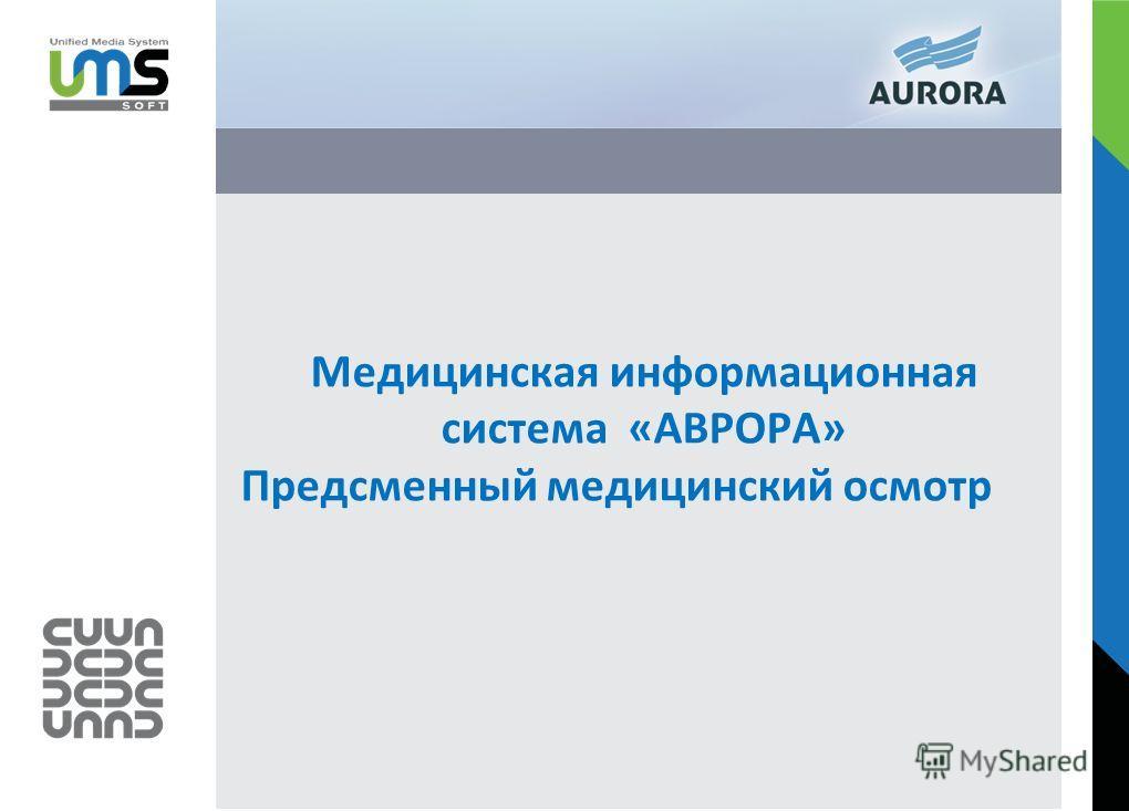 Медицинская информационная система «АВРОРА» Предсменный медицинский осмотр