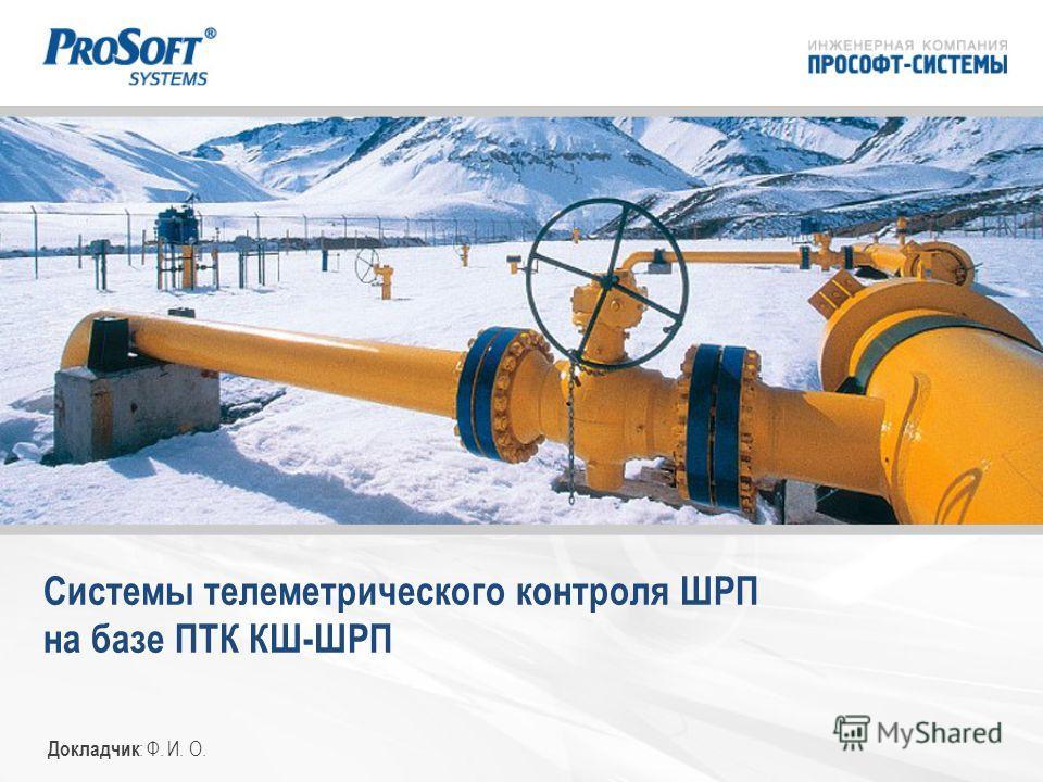 Системы телеметрического контроля ШРП на базе ПТК КШ-ШРП Докладчик : Ф. И. О.