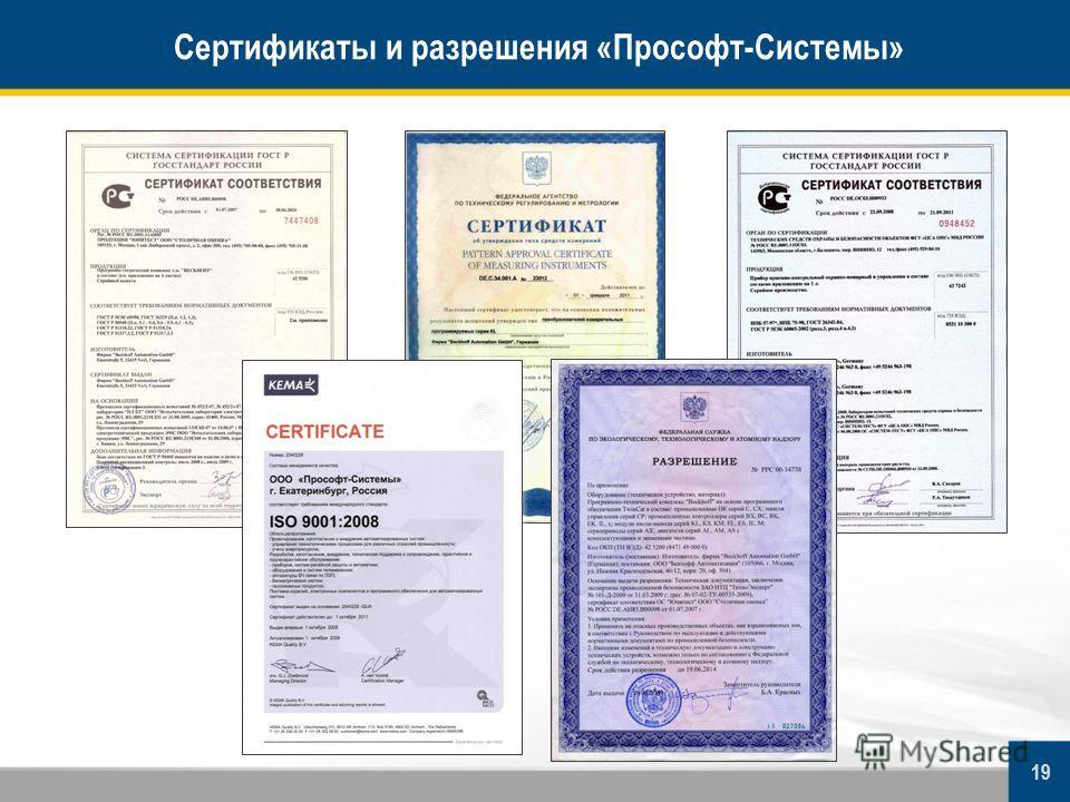 Сертификаты и разрешения «Прософт-Системы» 19