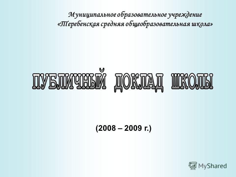 Муниципальное образовательное учреждение «Теребенская средняя общеобразовательная школа» (2008 – 2009 г.)