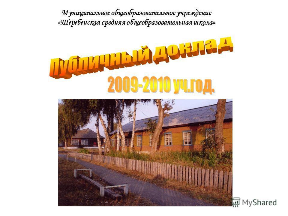 Муниципальное общеобразовательное учреждение «Теребенская средняя общеобразовательная школа»