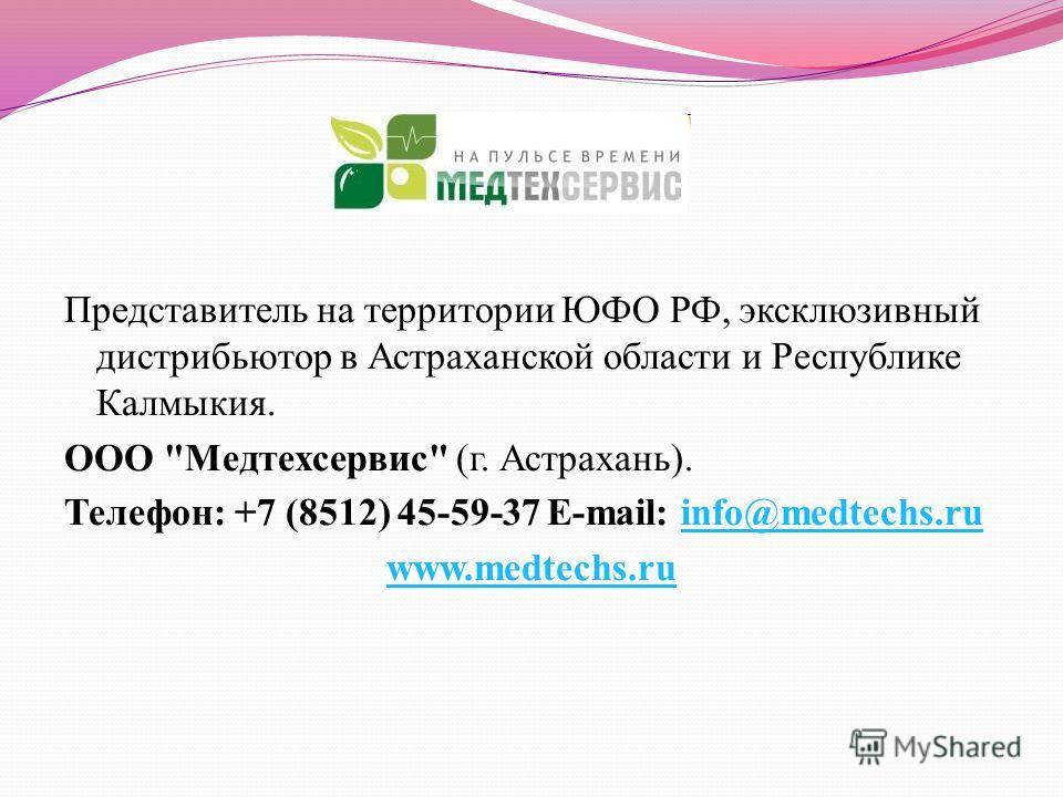 Представитель на территории ЮФО РФ, эксклюзивный дистрибьютор в Астраханской области и Республике Калмыкия. ООО  Медтехсервис  ( г. Астрахань ). Телефон : +7 (8512) 45-59-37 E-mail: info@medtechs.ruinfo@medtechs.ru www.medtechs.ru