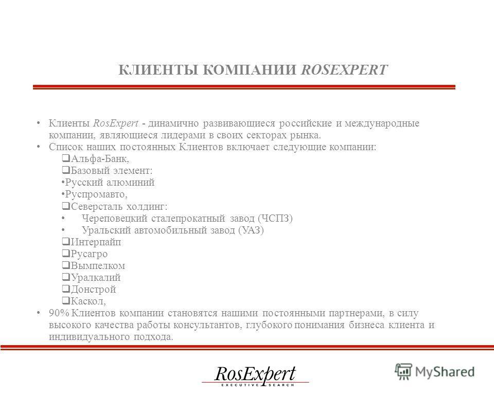 КЛИЕНТЫ КОМПАНИИ ROSEXPERT Клиенты RosExpert - динамично развивающиеся российские и международные компании, являющиеся лидерами в своих секторах рынка. Список наших постоянных Клиентов включает следующие компании: Альфа-Банк, Базовый элемент: Русский