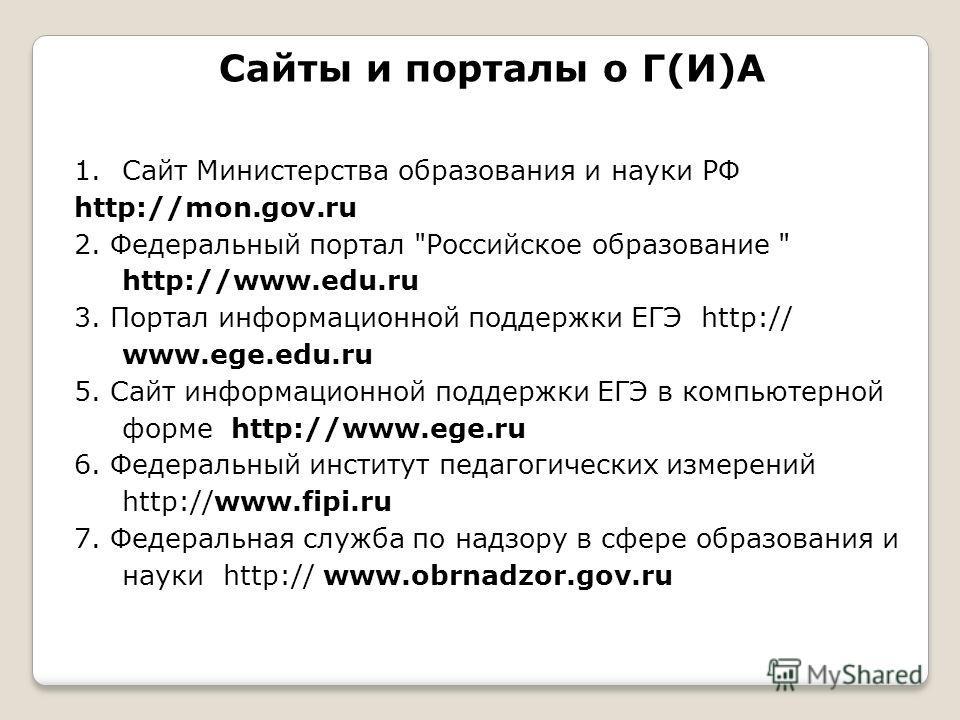 Сайты и порталы о Г(И)А 1.Сайт Министерства образования и науки РФ http://mon.gov.ru 2. Федеральный портал