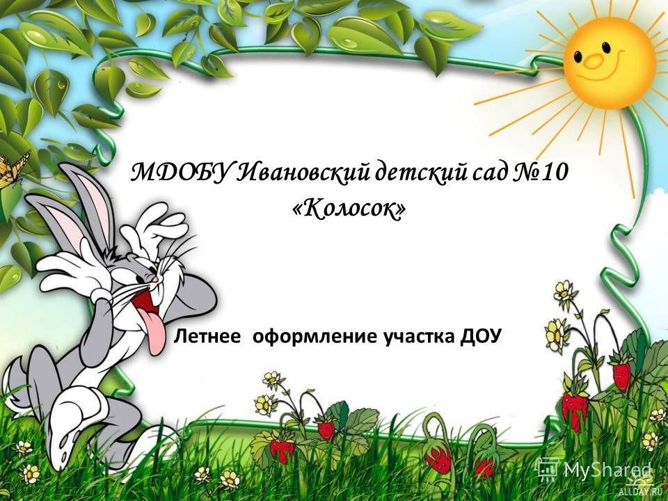 МДОБУ Ивановский детский сад 10 «Колосок» Летнее оформление участка ДОУ