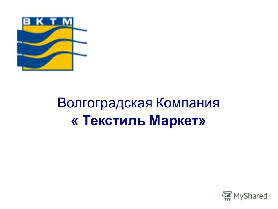 Волгоградская Компания « Текстиль Маркет»