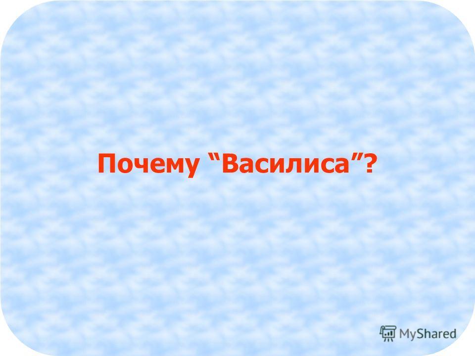 6 Почему Василиса?