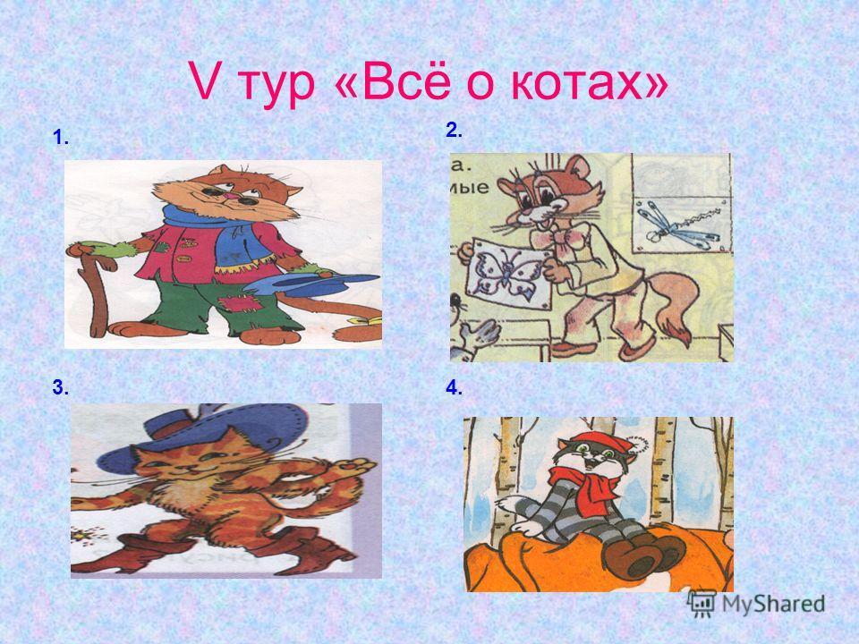 V тур «Всё о котах» 2. 4. 1. 3.