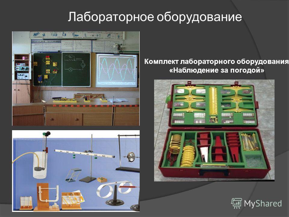 Комплект лабораторного оборудования «Наблюдение за погодой» Лабораторное оборудование