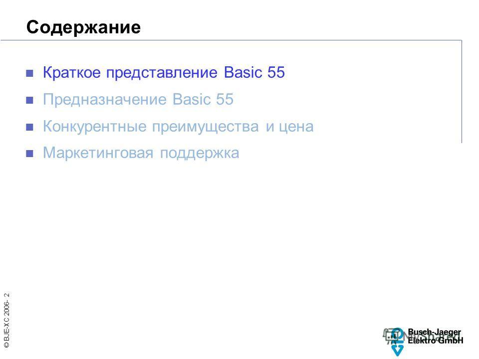 © BJE-XC 2006- 2 Содержание Краткое представление Basic 55 Предназначение Basic 55 Конкурентные преимущества и цена Маркетинговая поддержка