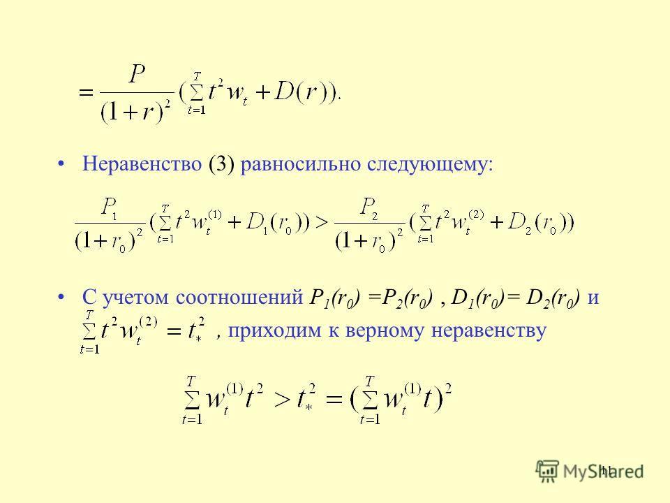 11 Неравенство (3) равносильно следующему: С учетом соотношений P 1 (r 0 ) =P 2 (r 0 ), D 1 (r 0 )= D 2 (r 0 ) и, приходим к верному неравенству