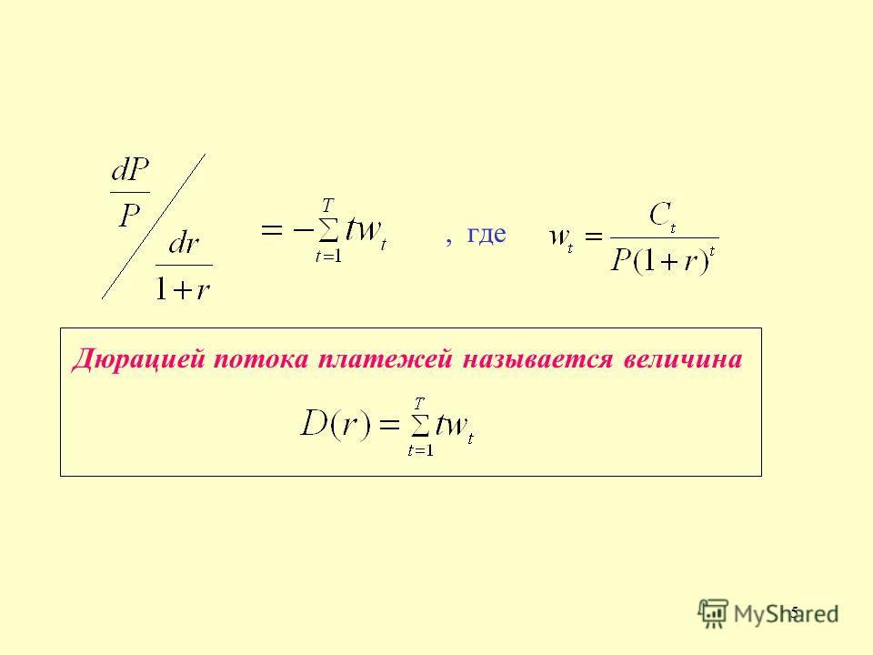 5, где Дюрацией потока платежей называется величина