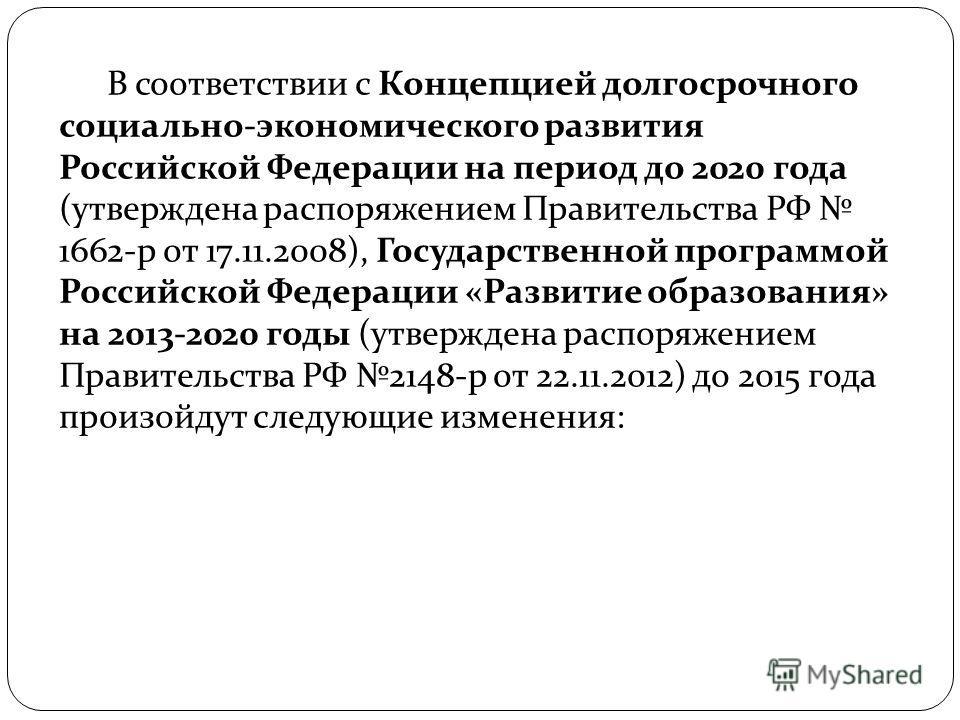 В соответствии с Концепцией долгосрочного социально-экономического развития Российской Федерации на период до 2020 года (утверждена распоряжением Правительства РФ 1662-р от 17.11.2008), Государственной программой Российской Федерации «Развитие образо